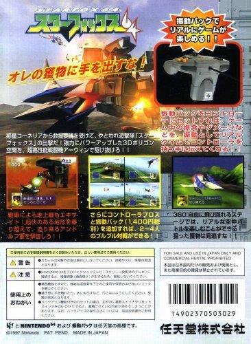 スターフォックス64(ソフト単品)