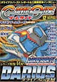 GAME SIDE (ゲームサイド) 2009年 12月号 [雑誌]