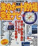 関東周辺海のボート釣り場完全ナビ―海と魚を愛するBoat釣りフリークへ贈る (タツミムック―タツミつりシリーズ)