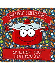 Our Family's Recipe Book: A Jewish Family's DIY Blank Cooking Journal for All Your Culinary Adventures!