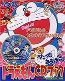 Doraemon CD Book-Doraemon to Utatte by Doraemon CD Book (2008-02-27)