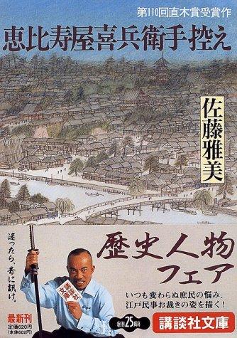 恵比寿屋喜兵衛手控え (講談社文庫)