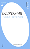シニアひとり旅 (平凡社新書848)
