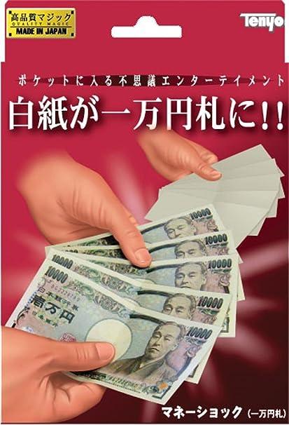 Tenyo MAGIC BUTTERFLY Magic Trick item Import Japan、