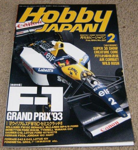 Hobby Japan Issue #297 February 1994 Magazine (Monthly Hobby Magazine)