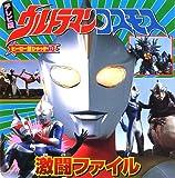 TV Ultraman Cosmos Gekito file (super hero Encyclopedia) (2002) ISBN: 4097507427 [Japanese Import]