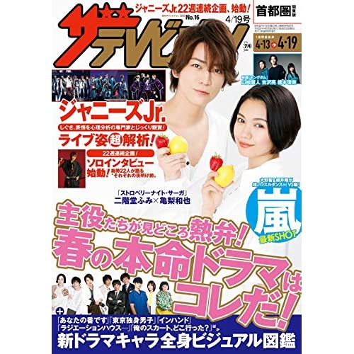 ザテレビジョン 2019年 4/19号 表紙画像