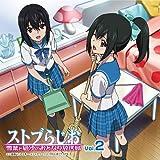Strike The Blood - Radio CD Strike The Blood Radio Yukina To Nagisa No Otonari Housoukyoku Vol.2 [Japan CD] STBR-2