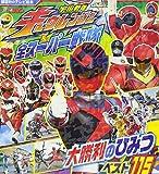 Uchu Sentai Kyuranger & All Super Sentai Secret of Victory best 115 (Kodansha TV book)