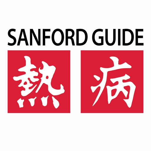 sanford-guide-collection