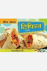 Tiffin Recipes - Vegetarian (Hindi Edition) Kindle Edition