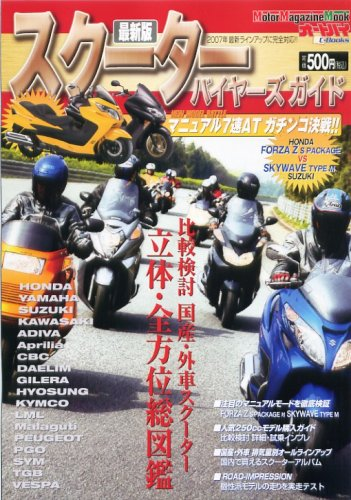 Scooter Buyer's Guide - The latest (Motor Magazine Mook) (2007) ISBN: 4862790151 [Japanese Import]