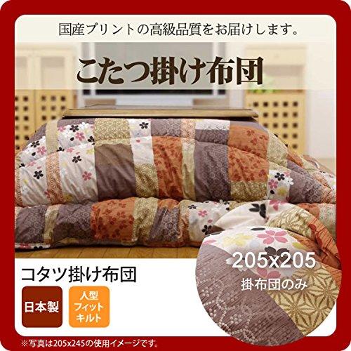 205×205 国内プリント こたつ厚掛け布団単品 裏地:フランネル 日本製   B077S87MBG