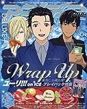 アニメディアDELUXE+(デラックスプラス) Vol.3 2017年 02 月号 [雑誌]: アニメディア 別冊