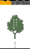 神智学森林公園