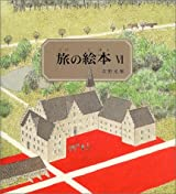 Anno's Journey Vol.6 (Japanese Edition) [Tankobon Hardcover] by Mitsumasa Anno (japan import)