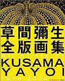 All Prints of Kusama Yayoi 1979 - 2004