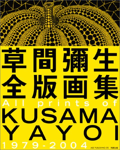 Yayoi Kusama Full prints 1979 to 2017 lithograph all works art catalogue
