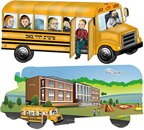 Double sided Jigsaw Floor Puzzle – Side 1: Jewish School Bus Side 2: Going to Cheider - 3 feet long. 24 pieces. Shaped puzzle. Ages 2-6 – Perfect upsherin & aleph bet Judaica gift - By Farbreng Toys (Alphabet School Bus)