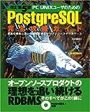 PC UNIXユーザのためのPostgreSQL完全攻略ガイド$,1rt豊富な機能と高い信頼性を誇るオープンソースデータベース(B