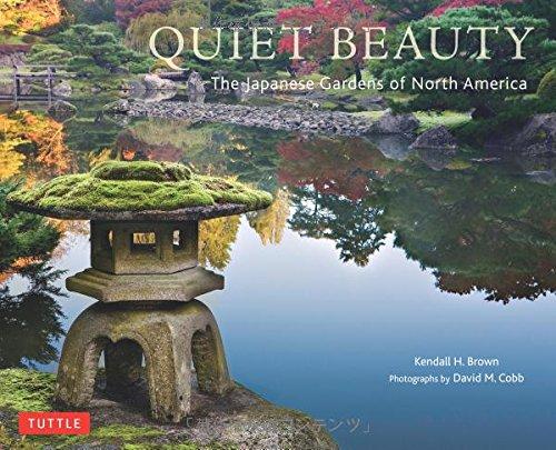 Quiet Garden - 1