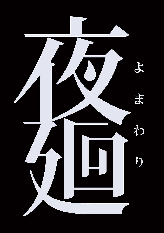 Yomawari [Japan Import]