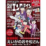 2019年3月号 増刊 えいがのおそ松さん特装版 特製クリアファイル