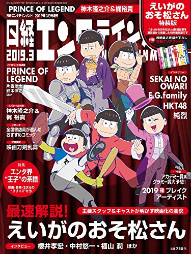 日経エンタテインメント 2019年3月号 臨時増刊 画像 A