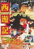 Animation - Saiyuki [Japan LTD DVD] DUTD-2114
