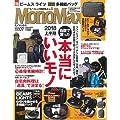 Mono Max 2018年7月号