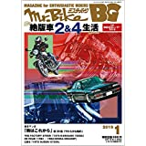 Mr.Bike BG 2019年1月号