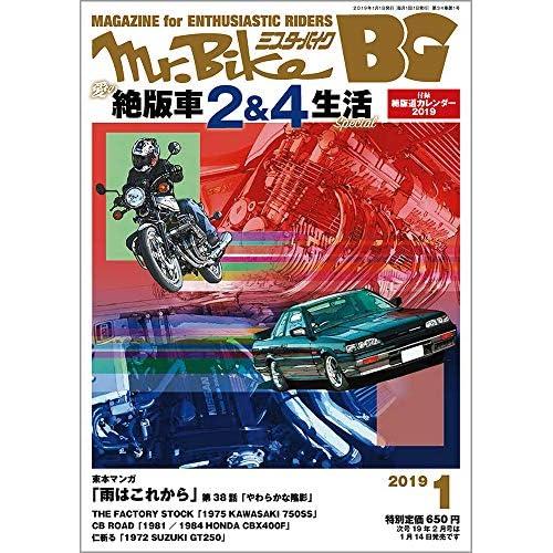 Mr.Bike BG 2019年1月号 画像