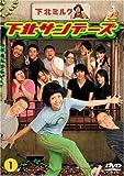 下北サンデーズ vol.1 [DVD]