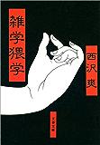 雑学猥学 (文春文庫 (336‐1))