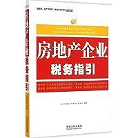 房地产企业税务指引