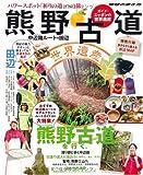 ガイド・ニッポンの世界遺産 熊野古道 中辺路ルート&田辺 (地球の歩き方BOOKS)