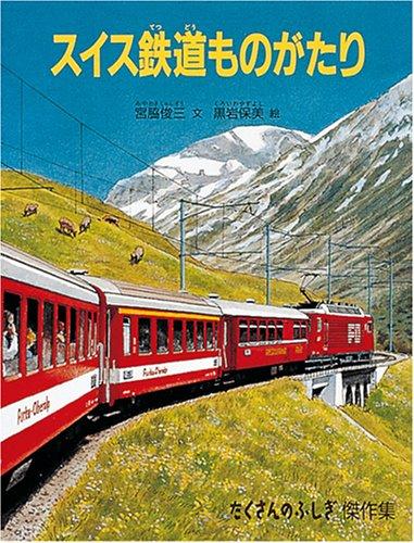 スイス鉄道ものがたり (たくさんのふしぎ傑作集)