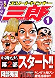Elite Yankee Saburo Part 2 Fengyun ambition Hen (1) (Young Magazine Comics) (2005) ISBN: 406361378X [Japanese Import]