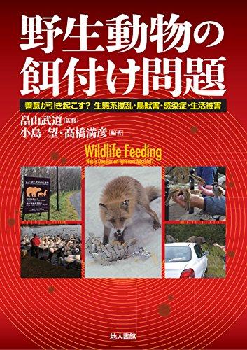 野生動物の餌付け問題: 善意が引き起こす? 生態系撹乱・鳥獣害・感染症・生活被害