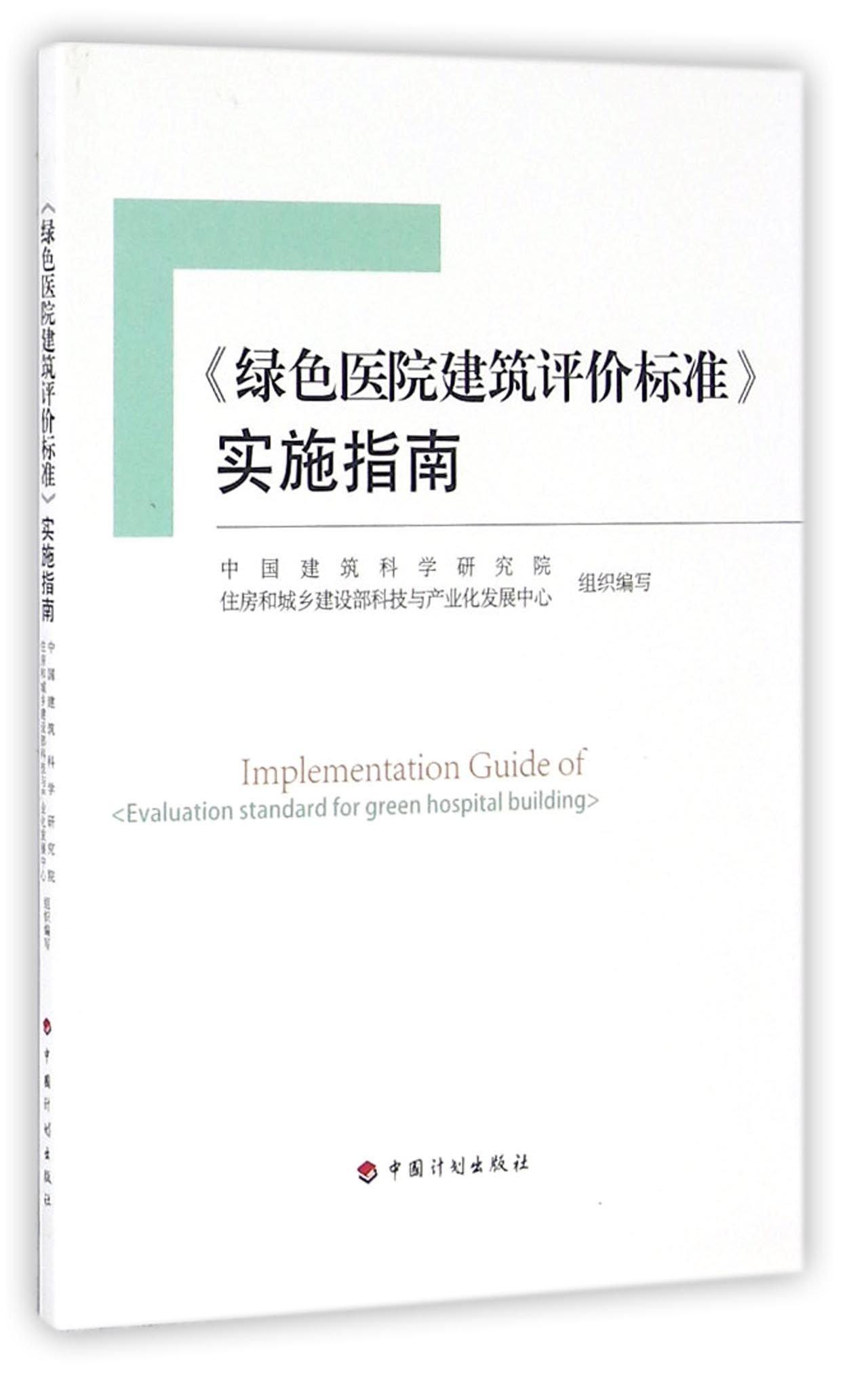 Download 绿色医院建筑评价标准实施指南 PDF