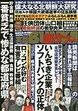 実話BUNKA超タブー vol.22