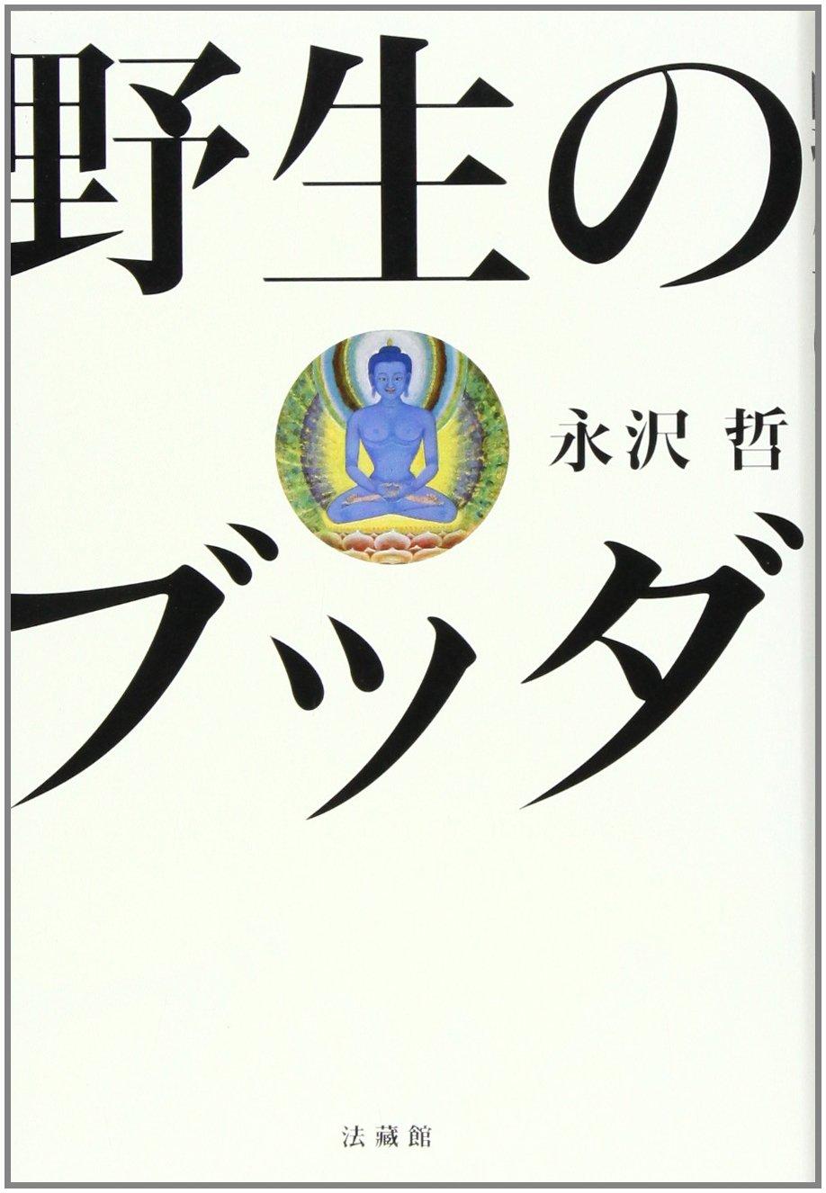 野生のブッダ | 永沢 哲 |本 | ...