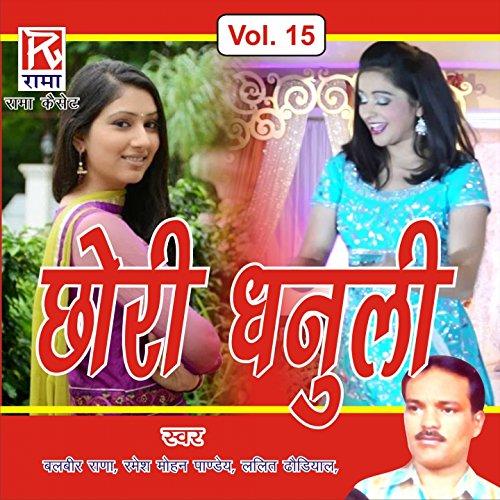 Utrakhand Kumaouni Chori Dhanuli Vol-15