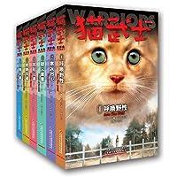 猫武士一部曲(全6册)——全球销量突破3000万册