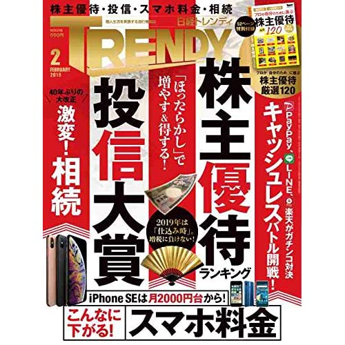 日経トレンディ 2019年2月号 画像