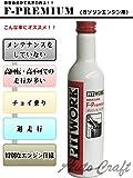 ピットワーク (PitWork) 燃料系洗浄剤 F-Premium エフプレミアム (300ml) ガソリンエンジン専用燃料添加剤 KA651-30090