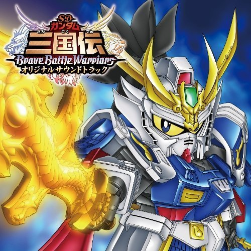 SD GUNDAM SANGOKUDEN BRAVE BATTLE WARRIORS O.S.T. by ANIMATION (2010-12-22)