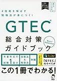 GTEC(R)総合対策ガイドブック