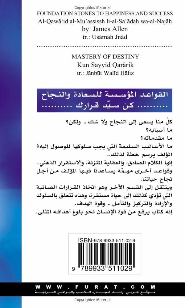 al-Qawā'id al-mu'assisah lil-sa'ādah wa-al-najāḥ : kun sayyid qarārik (Arabic Edition) PDF