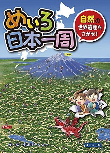 めいろ日本一周―自然の世界遺産をさがせ!
